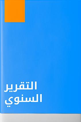 التقرير السنوي 2005