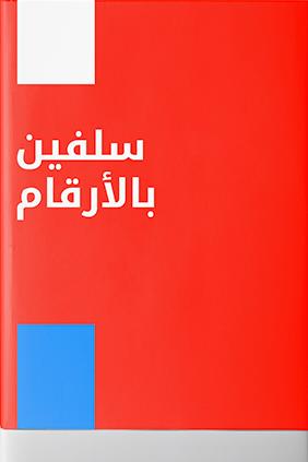سلفين بالأرقام 2012